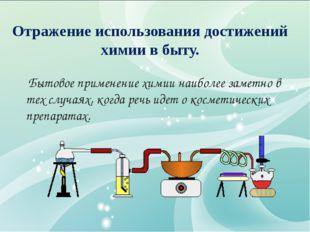 Отражение использования достижений химии в быту. Бытовое применение химии наи
