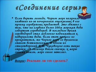 «Соединение серы» Если верить легенде, Черное море получило свое название из-