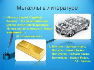 Металлы в литературе 3. «Что это такое? Серебро? Золото?.. Эта металлическая