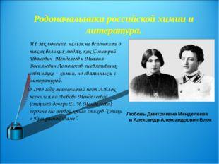 Родоначальники российской химии и литература. И в заключение, нельзя не вспом