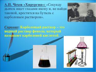 А.П. Чехов «Хирургия»: «Секунду дьячок ищет глазами икону и, не найдя таковой