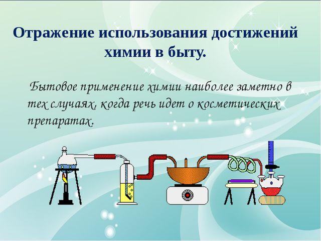 Отражение использования достижений химии в быту. Бытовое применение химии наи...