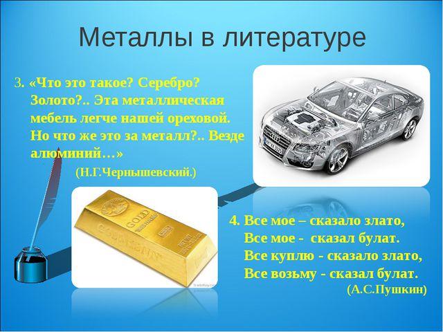 Металлы в литературе 3. «Что это такое? Серебро? Золото?.. Эта металлическая...