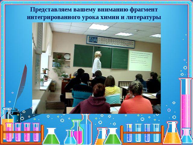 Представляем вашему вниманию фрагмент интегрированного урока химии и литературы