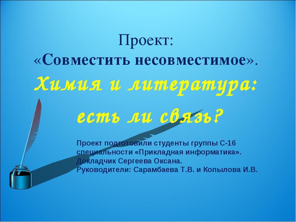 Проект: «Совместить несовместимое». Химия и литература: есть ли связь? Проект...