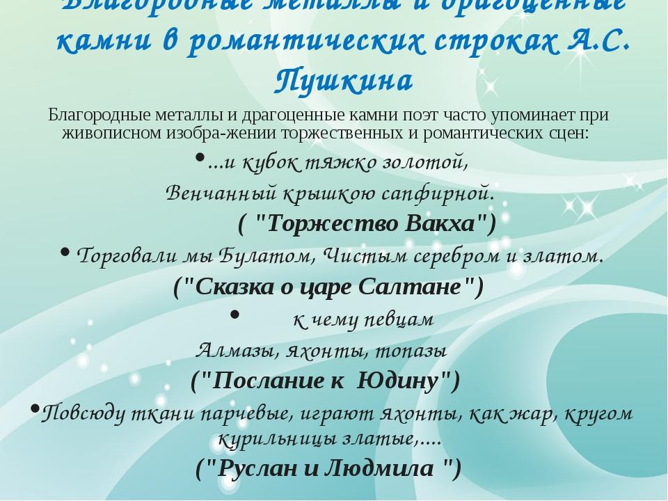 Благородные металлы и драгоценные камни в романтических строках А.С. Пушкина...