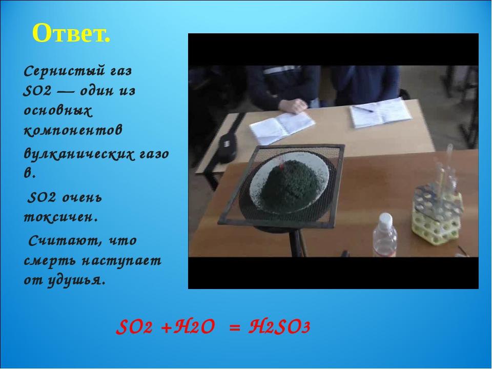 Ответ. Сернистый газ SO2— один из основных компонентов вулканическихгазов....