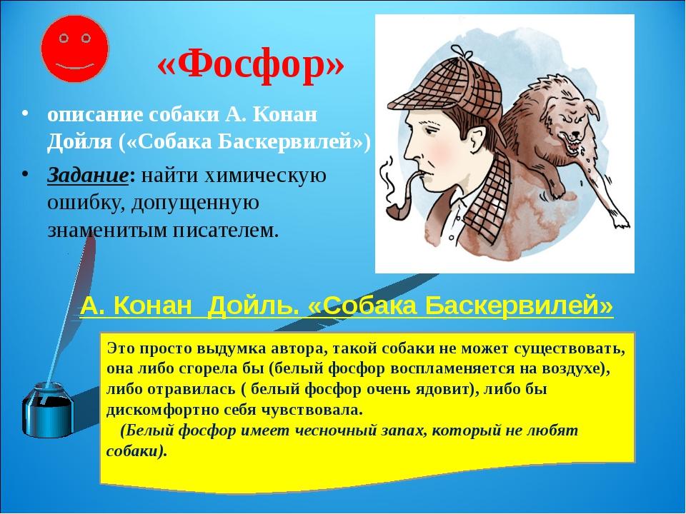 «Фосфор» описание собаки А. Конан Дойля («Собака Баскервилей») Задание: найти...