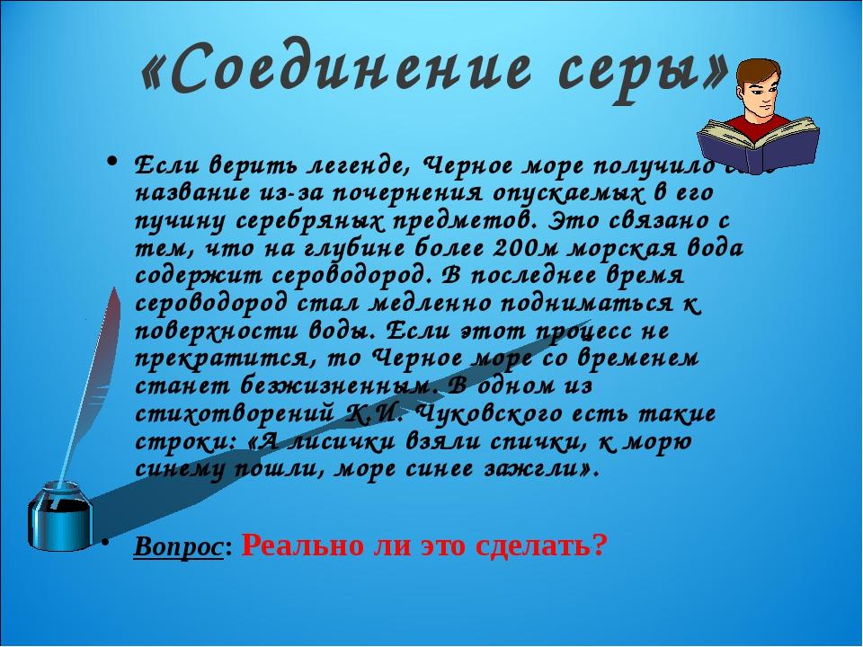 «Соединение серы» Если верить легенде, Черное море получило свое название из-...