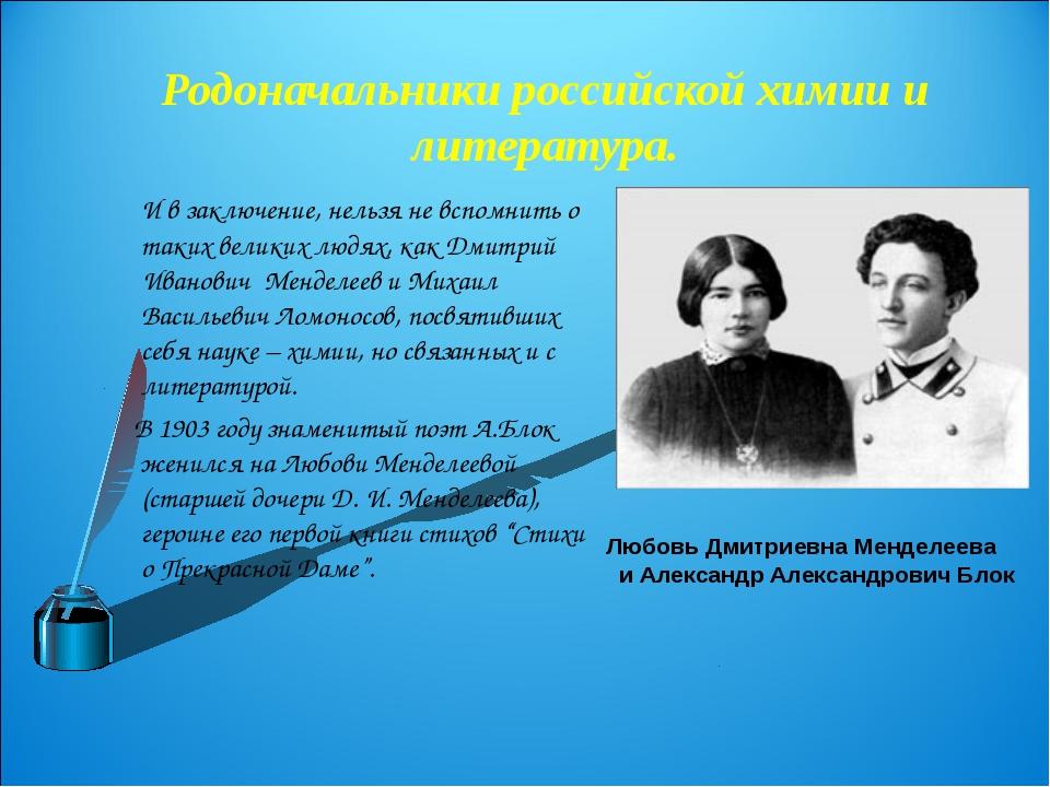 Родоначальники российской химии и литература. И в заключение, нельзя не вспом...