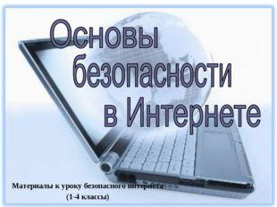 Материалы к уроку безопасного интернета (1-4 классы)
