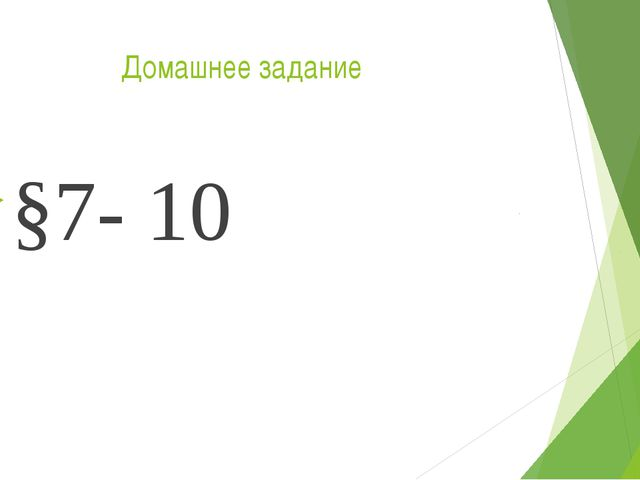Домашнее задание §7- 10