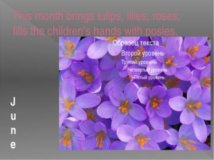 This month brings tulips, lilies, roses, fills the children's hands with posi