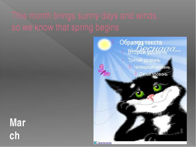 This month brings sunny days and winds, so we know that spring begins March