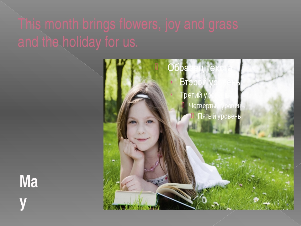 This month brings flowers, joy and grass and the holiday for us. May