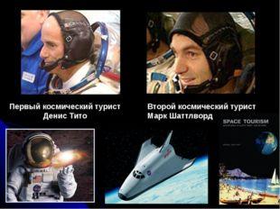 Первый космический турист Денис Тито Второй космический турист Марк Шаттлворд