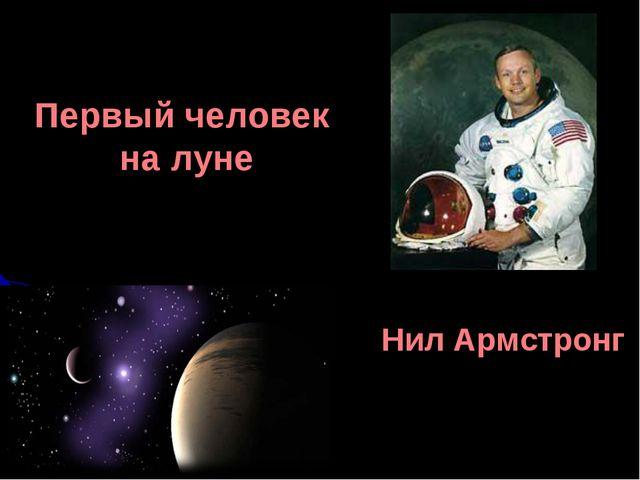 Нил Армстронг Первый человек на луне