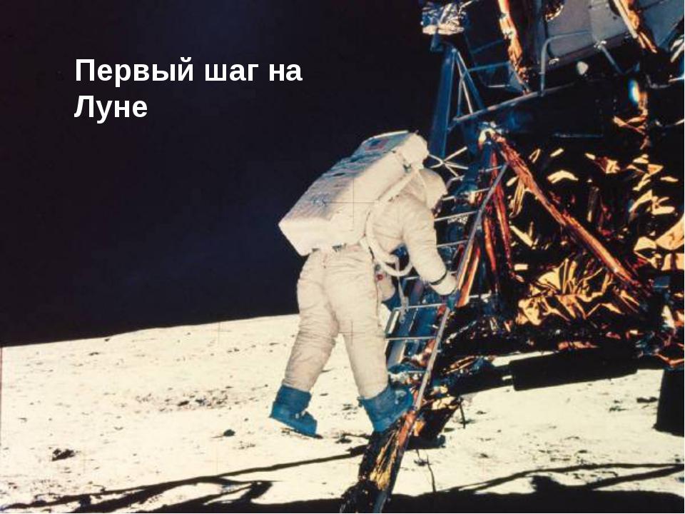 Первый шаг на Луне