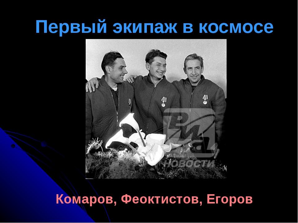 Комаров, Феоктистов, Егоров Первый экипаж в космосе