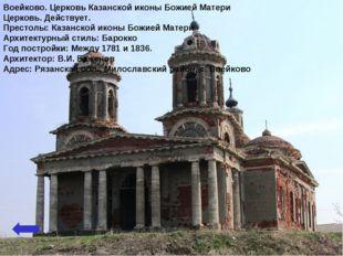Воейково. Церковь Казанской иконы Божией Матери Церковь.Действует. Прест