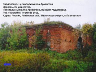 Павловское. Церковь Михаила Архангела Церковь.Не действует. Престолы:Ми
