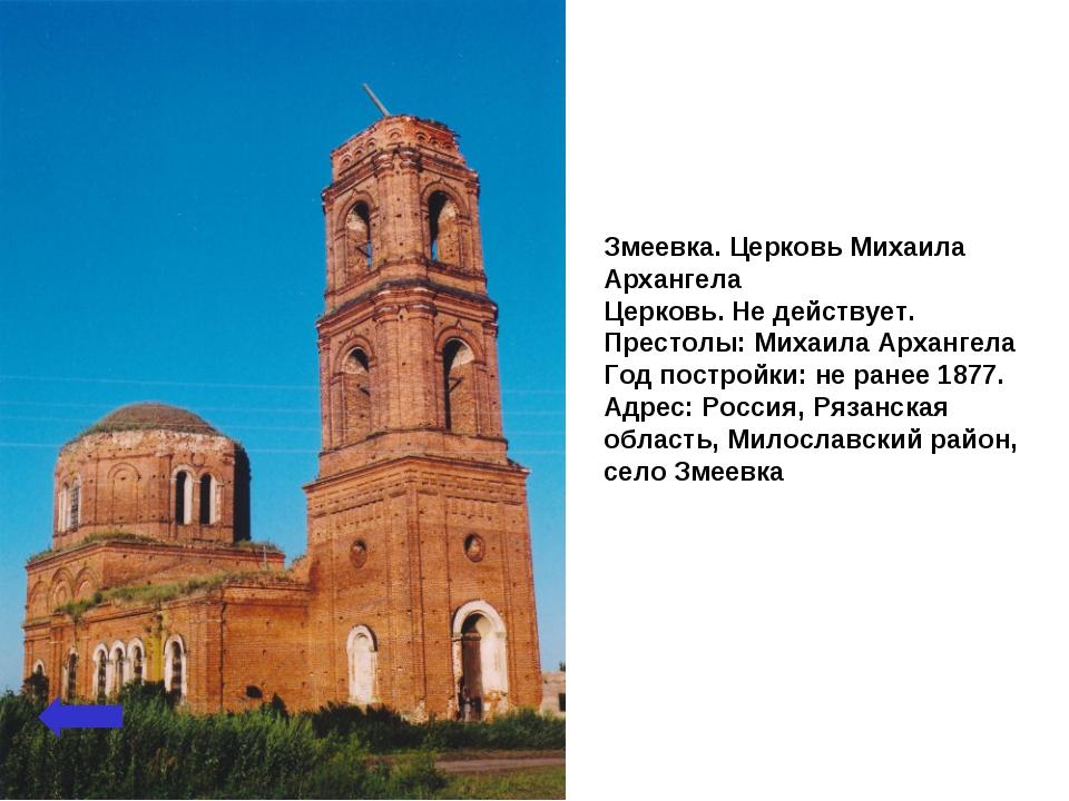 Змеевка. Церковь Михаила Архангела Церковь.Не действует. Престолы:Михаи...