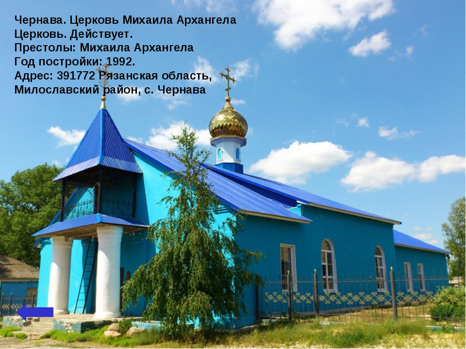 Чернава. Церковь Михаила Архангела Церковь.Действует. Престолы: Михаила...