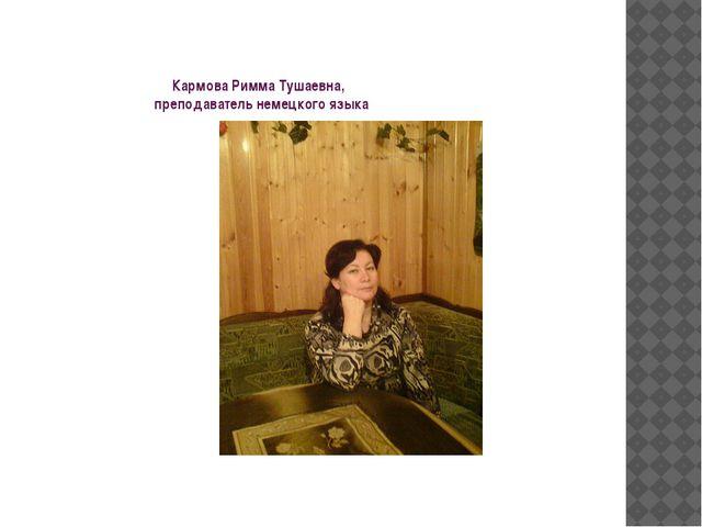 Кармова Римма Тушаевна, преподаватель немецкого языка