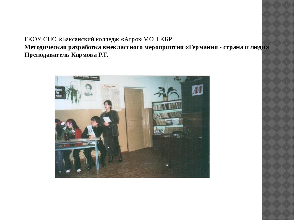 ГКОУ СПО «Баксанский колледж «Агро» МОН КБР Методическая разработка внеклассн...