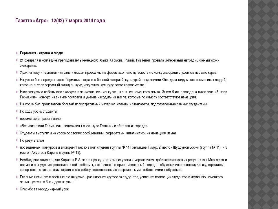 Газетта »Агро» 12(42) 7 марта 2014 года Германия - страна и люди 21 февраля в...