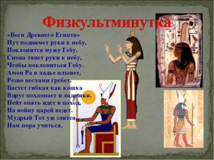 «Боги Древнего Египта» Нут поднимет руки к небу, Поклонится мужу Гебу. Снова