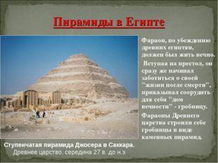 Пирамиды в Египте Фараон, по убеждению древних египтян, должен был жить вечно