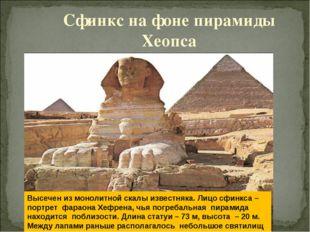 Сфинкс на фоне пирамиды Хеопса Высечен из монолитной скалы известняка. Лицо с
