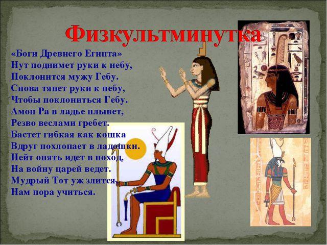 «Боги Древнего Египта» Нут поднимет руки к небу, Поклонится мужу Гебу. Снова...
