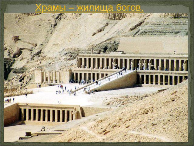 Храмы – жилища богов.