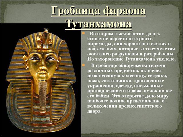 Во втором тысячелетии до н.э. египтяне перестали строить пирамиды, они хорон...