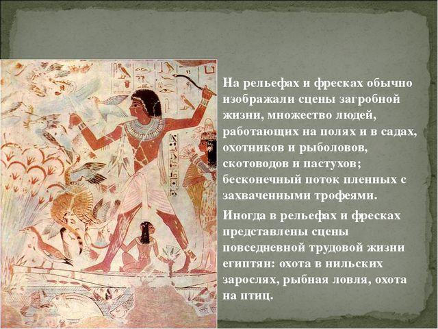 На рельефах и фресках обычно изображали сцены загробной жизни, множество люде...