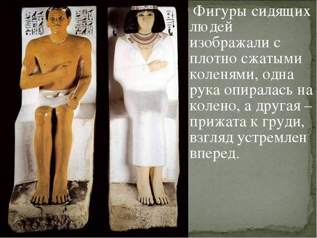 Фигуры сидящих людей изображали с плотно сжатыми коленями, одна рука опиралас...