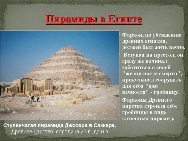 Пирамиды в Египте Фараон, по убеждению древних египтян, должен был жить вечно...