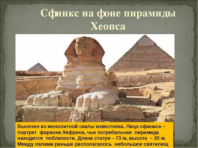 Сфинкс на фоне пирамиды Хеопса Высечен из монолитной скалы известняка. Лицо с...
