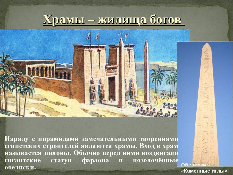 Храмы – жилища богов Наряду с пирамидами замечательными творениями египетски...