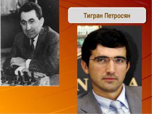 Тигран Петросян