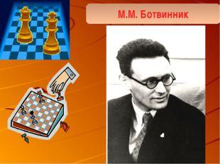 М.М. Ботвинник