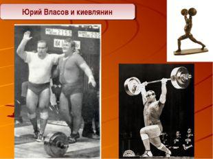 Юрий Власов и киевлянин