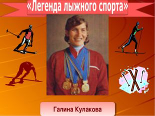Галина Кулакова