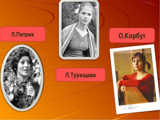 Л.Петрик Л.Турищева О.Корбут