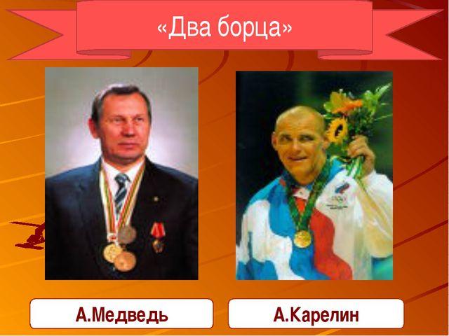 «Два борца» А.Медведь А.Карелин