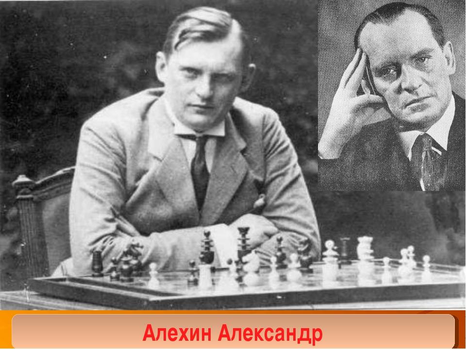 Алехин Александр