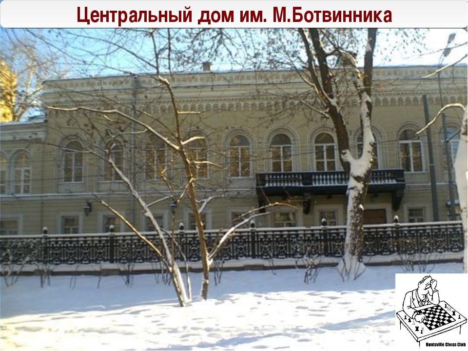 Центральный дом им. М.Ботвинника