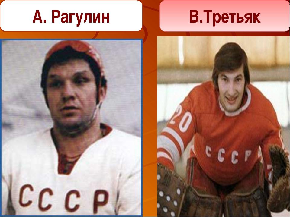 А. Рагулин В.Третьяк